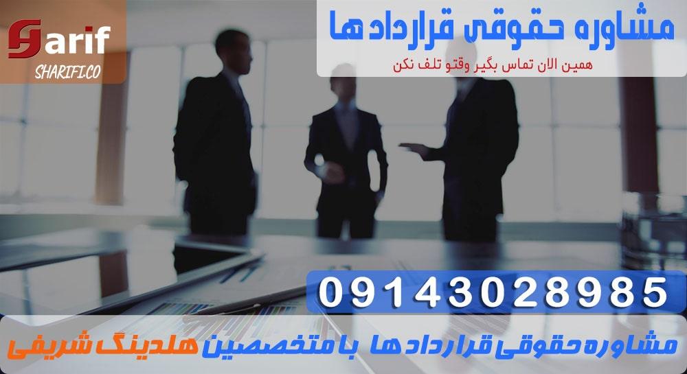 مشاوره حقوقی قراردادها