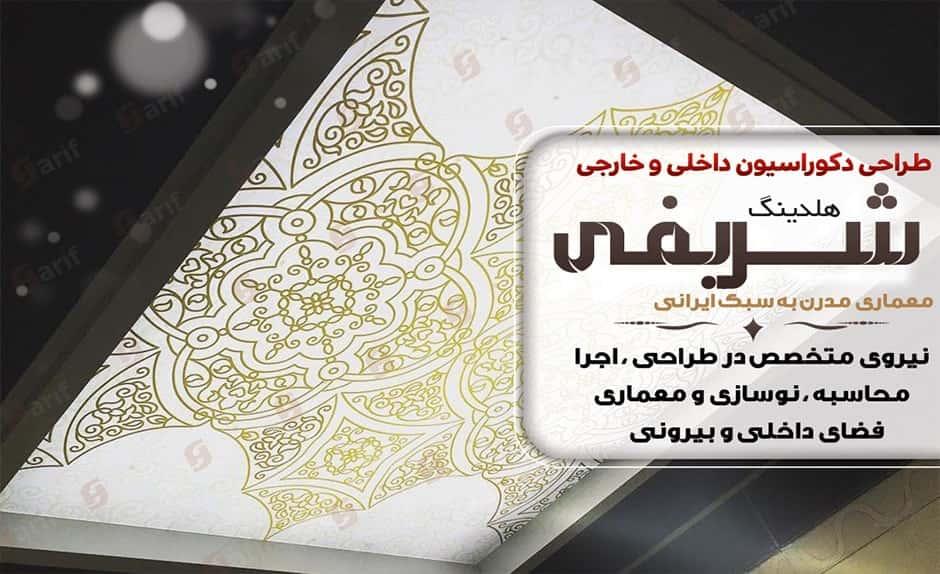 پروژه دکوراسیون داخلی هلدینگ شریفی
