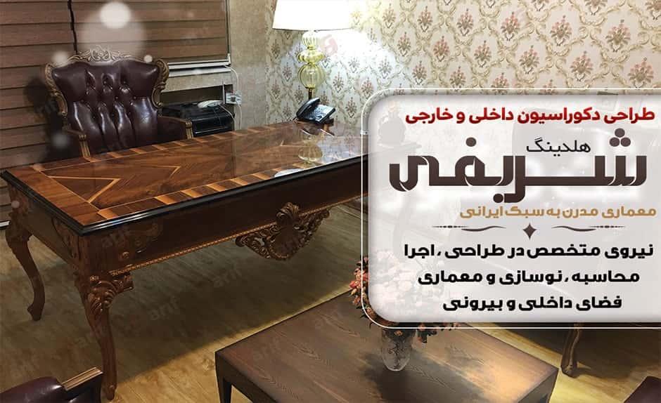 پروژه دکوراسیون اداری هلدینگ شریفی