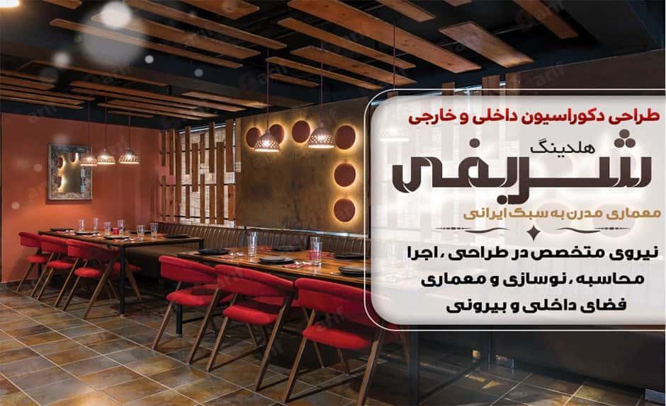 پروژه دکوراسیون رستوران هلدینگ شریفی