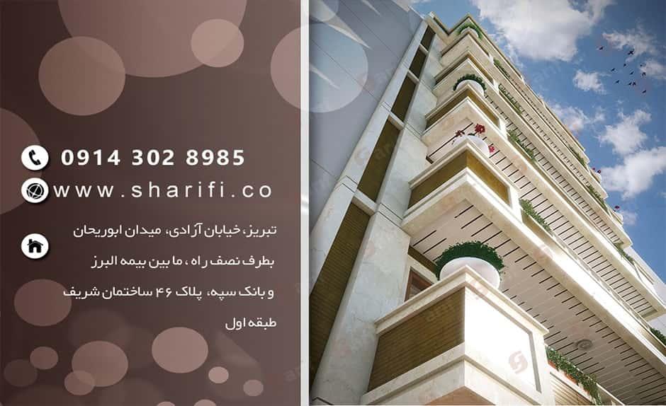 پروژه نمای ساختمان هلدینگ شریفی